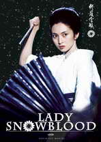 Lady Snowblood - 27 x 40 Movie Poster - German Style A