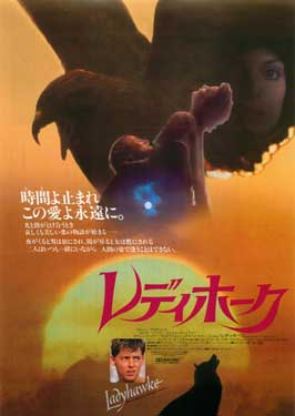 Ladyhawke - 27 x 40 Movie Poster - Japanese Style A