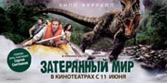Land of the Lost - 25 x 50 Movie Poster - Russia Style A