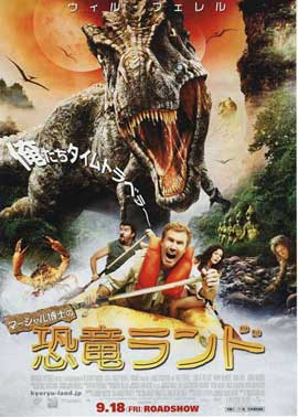 Land of the Lost - 11 x 17 Movie Poster - Japanese Style A