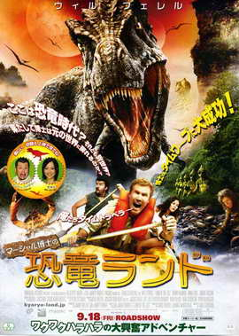 Land of the Lost - 27 x 40 Movie Poster - Japanese Style A