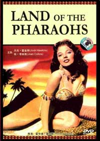 Land of the Pharaohs - 11 x 17 Movie Poster - Japanese Style A