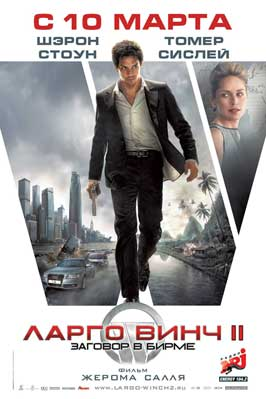Largo Winch (TV) - 11 x 17 TV Poster - Russian Style C