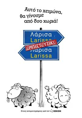 Larisa empisteftiko - 11 x 17 Movie Poster - Greek Style A