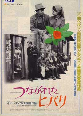 Larks on a String - 11 x 17 Movie Poster - Japanese Style A