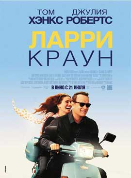Larry Crowne - 11 x 17 Movie Poster - Russian Style A