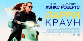 Larry Crowne - 20 x 40 Movie Poster - Russian Style A
