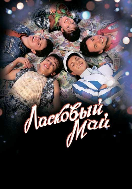 Laskovyy may movie