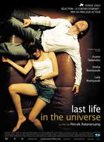 Last Life in the Universe - 27 x 40 Movie Poster - French Style A