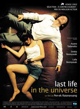 Last Life in the Universe - 11 x 17 Movie Poster - French Style A