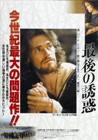 The Last Temptation of Christ - 27 x 40 Movie Poster - Japanese Style A