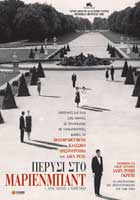 Last Year at Marienbad - 27 x 40 Movie Poster - Russian Style A
