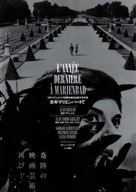 Last Year at Marienbad - 11 x 17 Movie Poster - Japanese Style B