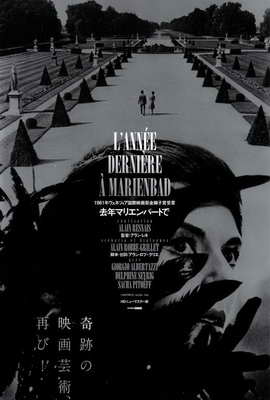Last Year at Marienbad - 27 x 40 Movie Poster - Japanese Style B