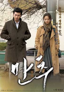 Late Autumn - 11 x 17 Movie Poster - Korean Style A