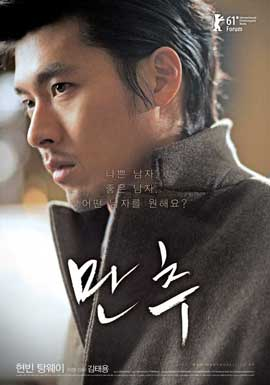 Late Autumn - 11 x 17 Movie Poster - Korean Style G