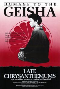 Late Chrysanthemums - 11 x 17 Movie Poster - Style A