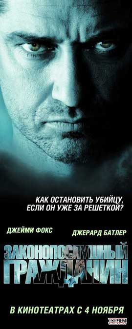 Law Abiding Citizen - 14 x 36 Movie Poster - Russian Style A