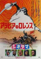 Lawrence of Arabia - 11 x 17 Movie Poster - Japanese Style A