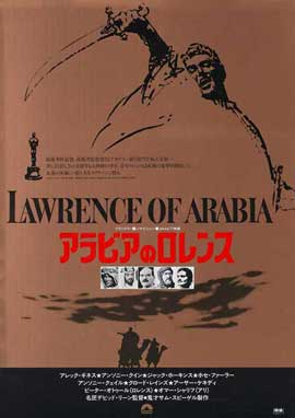 Lawrence of Arabia - 11 x 17 Movie Poster - Japanese Style B