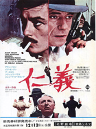 Le cercle rouge - 11 x 17 Movie Poster - Japanese Style A