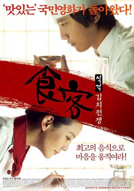 Le Grand Chef 2: Kimchi Battle - 11 x 17 Movie Poster - Korean Style C