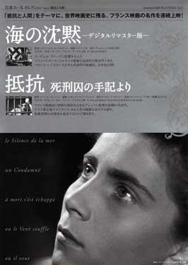 Le silence de la Mer - 27 x 40 Movie Poster - Japanese Style A