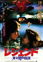 Legend - 27 x 40 Movie Poster - Japanese Style A