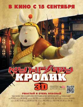 Legend of a Rabbit - 27 x 40 Movie Poster - Russian Style A
