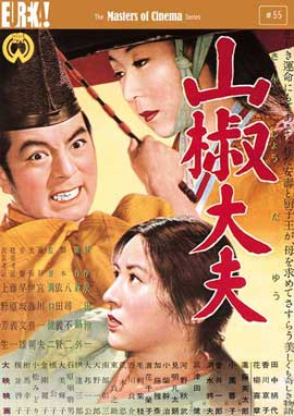 Legend of Bailiff Sansho - 11 x 17 Movie Poster - Japanese Style A