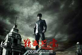 Legend of the Fist: The Return of Chen Zhen - 11 x 17 Movie Poster - Korean Style A