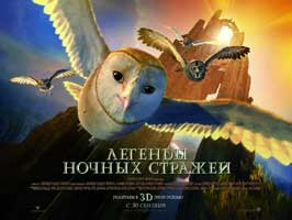 Legend of the Guardians: The Owls of Ga'Hoole - 30 x 40 Movie Poster - Russian Style A