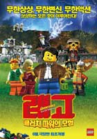 Lego: The Adventures of Clutch Powers - 11 x 17 Movie Poster - Korean Style A