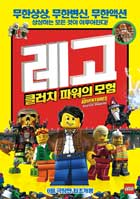 Lego: The Adventures of Clutch Powers - 11 x 17 Movie Poster - Korean Style B