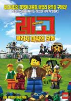 Lego: The Adventures of Clutch Powers - 11 x 17 Movie Poster - Korean Style C