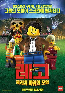 Lego: The Adventures of Clutch Powers - 11 x 17 Movie Poster - Korean Style D