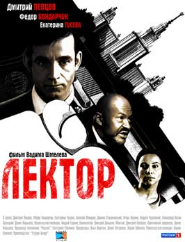 Lektor (TV) - 43 x 62 TV Poster - Russian Style A
