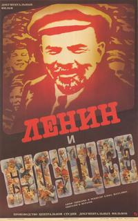 Lenin and the Future - 27 x 40 Movie Poster - Russian Style A