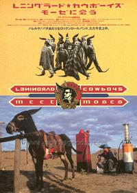 Leningrad Cowboys Meet Moses - 27 x 40 Movie Poster - Japanese Style A