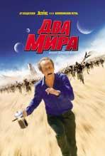 Les deux mondes - 43 x 62 Movie Poster - Russian Style A