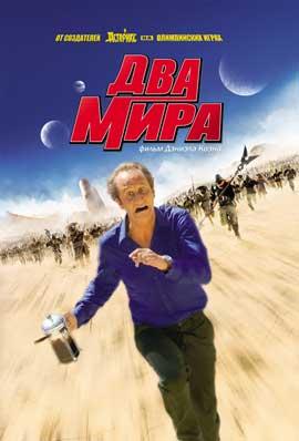 Les deux mondes - 11 x 17 Movie Poster - Russian Style A