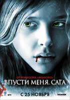Let Me In - 27 x 40 Movie Poster - Russian Style A