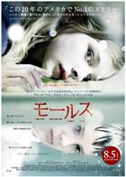 Let Me In - 11 x 17 Movie Poster - Japanese Style A