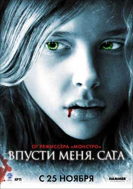 Let Me In - 11 x 17 Movie Poster - Russian Style A