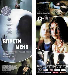 Let the Right One In - 27 x 40 Movie Poster - Russian Style A