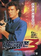 Lethal Weapon 3 - 27 x 40 Movie Poster - Korean Style A