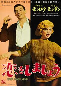 Let's Make Love - 11 x 17 Movie Poster - Japanese Style A