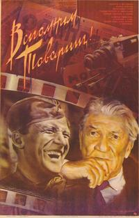 Let's Remember, Comrades! - 11 x 17 Movie Poster - Russian Style A