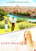 Letters to Juliet - 27 x 40 Movie Poster - Japanese Style A