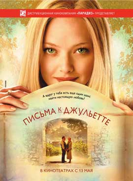 Letters to Juliet - 11 x 17 Movie Poster - Russian Style A